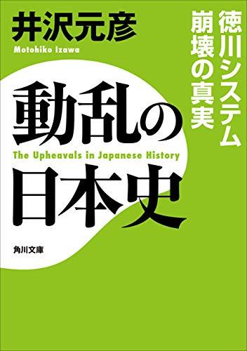 動乱の日本史 徳川システム崩壊の真実 (角川文庫)