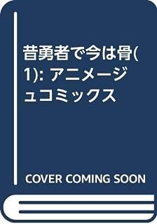 昔勇者で今は骨(1): アニメージュコミックス