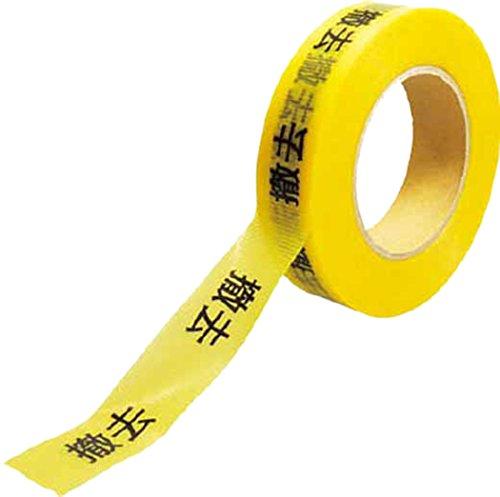 KEIAI 作業表示テープ 撤去 Z0100C03