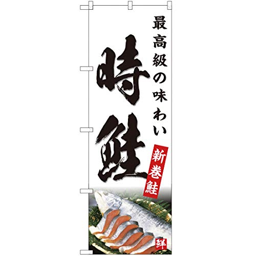 【ポリエステル製】のぼり 時鮭 新巻鮭(白) 最高級の味わい YN-4761 のぼり 看板 ポスター タペストリー 集客 [並行輸入品]