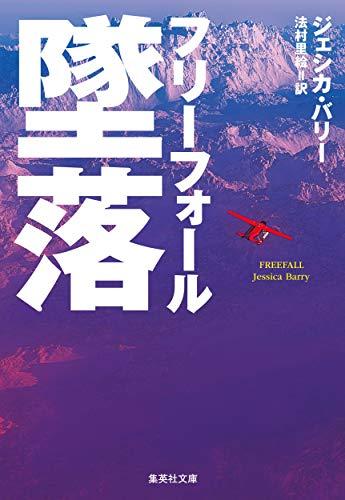 墜落 フリーフォール (集英社文庫)