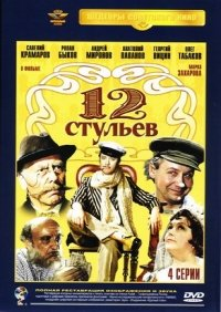 12 Stühle (12 stulew. 4 serii) (Reg. Mark Sacharow) Twelve Chairs (Oricont) [12 стульев]