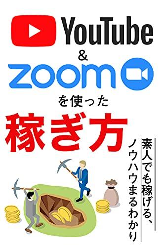 YouTube&zoomを使った稼ぎ方: 素人でも稼げる、ノウハウまるわかり