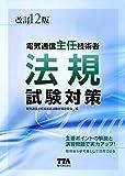 電気通信主任技術者法規試験対策 改訂12版