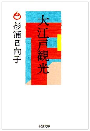 大江戸観光 (ちくま文庫)