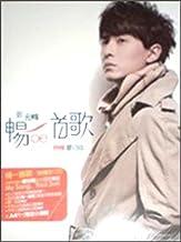 郑元畅:畅一首歌 热畅庆功版(CD+DVD)