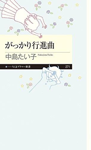 がっかり行進曲 (ちくまプリマー新書)