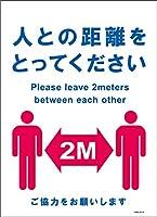 標識スクエア「 人との距離をとって 」タテ・大【再はくりステッカー シール】200x276㎜ CRK1189 2枚組