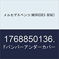 メルセデスベンツ(MERCEDES BENZ) Fバンパーアンダーカバー 1768850136.