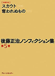 後藤正治ノンフィクション集 第5巻『スカウト』『奪われぬもの』...