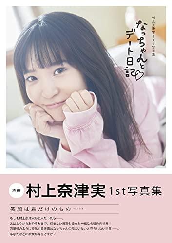 村上奈津実1st写真集 なっちゃんとデート日記