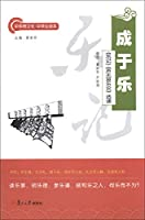 China root culture Students Reading : Succeed in Music Music . Music Without Emotion Readings(Chinese Edition)