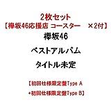 2枚セット 【欅坂46応援店 コースター×2付】 欅坂46 タイトル未定 ベストアルバム 【初回仕様限定盤Type A+B】