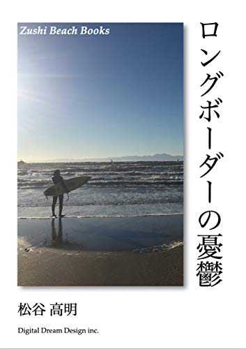 Longboarder Melancholy (Zushi Beach Books) (Japanese Edition)