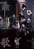 ライブ&ヒストリー『螽■歌』[DVD]