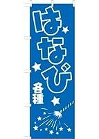 はなび(青) のぼり旗