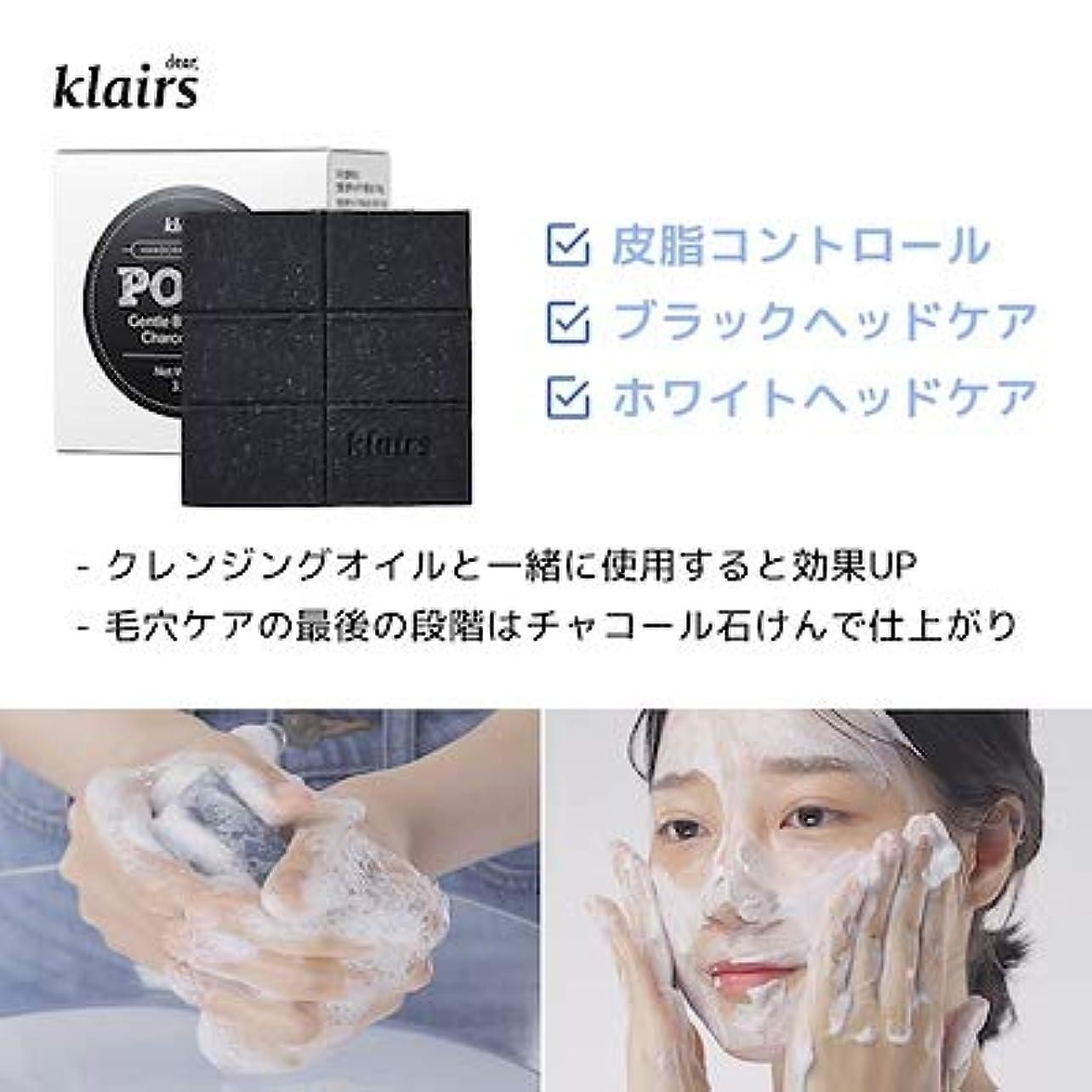 規制お尻採用KLAIRS(クレアズ) ジェントルブラックシュガーチャコール石けん, Gentle Black Sugar Charcol Soap 120g [並行輸入品]