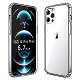 対応 iPhone12 Pro Max用 ケース 超クリア 薄型/耐衝撃吸収保護ケース/高級感黄変防止/レンズ保護/四隅滑り止め全面保護ケース/落下防止 おしゃれ 軽量/ワイヤレス充電対応/全面透明カバーケース 対応 12 Pro Max用 6.7インチ專用スマホケース (クリア)