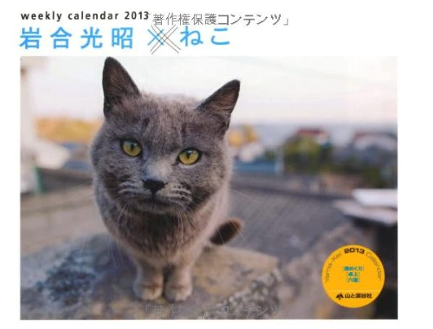 大騒ぎ追放する保安週めくり     岩合光昭×ねこ (ヤマケイカレンダー2013 Yama-Kei Calendar 2013)