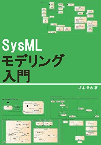 SysMLモデリング入門