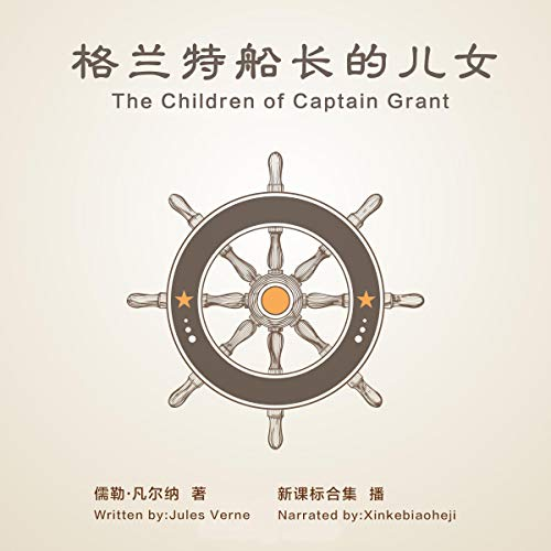 格兰特船长的儿女 - 格蘭特船長的兒女 [The Children of Captain Grant] audiobook cover art