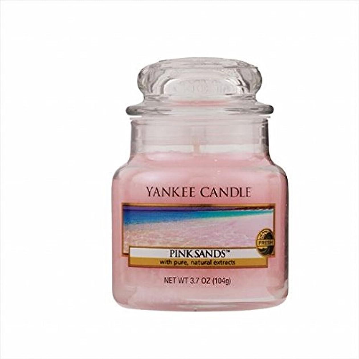 画家レースイタリアのカメヤマキャンドル(kameyama candle) YANKEE CANDLE ジャーS 「 ピンクサンド 」3個セット