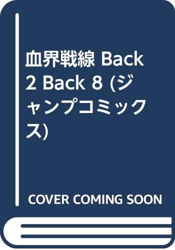血界戦線 Back 2 Back 8 (ジャンプコミックス)