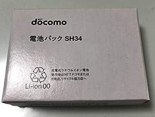 【Amazon.co.jp 限定】NTT docomo 電池パック SH34(SH-05D)