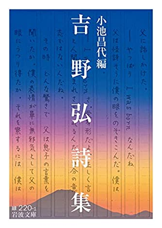吉野弘詩集 (岩波文庫)