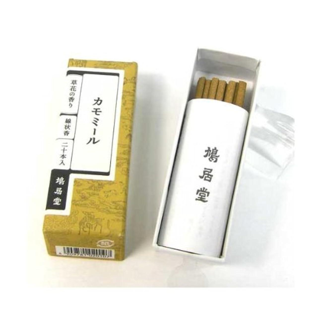 テクスチャー電気規模鳩居堂 お香 カモミール 草花の香りシリーズ スティックタイプ(棒状香)20本いり