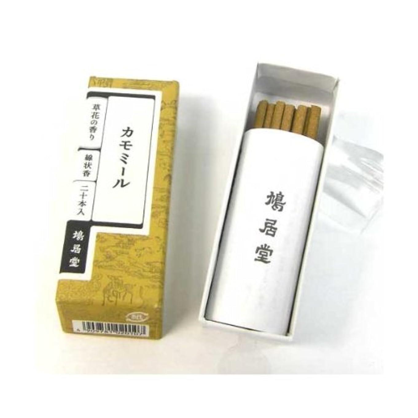レーザ以内にそれにもかかわらず鳩居堂 お香 カモミール 草花の香りシリーズ スティックタイプ(棒状香)20本いり
