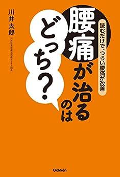 [川井太郎]の腰痛が治るのはどっち?
