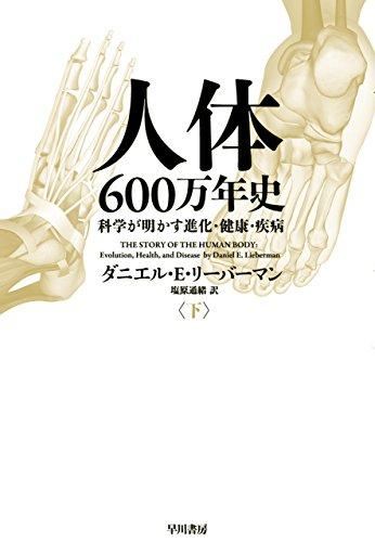 人体六〇〇万年史 下──科学が明かす進化・健康・疾病 (早川書房)