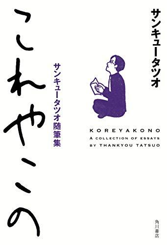 これやこの サンキュータツオ随筆集 (角川学芸出版単行本) - サンキュータツオ