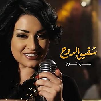 Shakik Al Rooh
