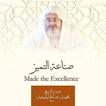 صناعة التميز للشيخ محمد صالح المنجد