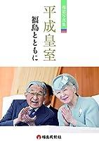 報道写真集「平成皇室 福島とともに」
