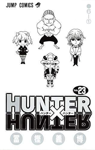 HUNTER X HUNTER23 (ジャンプコミックス)