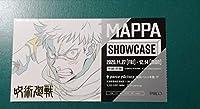MAPPA SHOWCASE 入場特典 呪術廻戦 クリアファイル 五条悟 MAPPA展 イラストチケット 虎杖悠仁