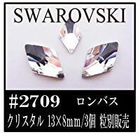〈UVクラフトレジン〉 SWAROVSKI (スワロフスキー) #2709 ロンバス ひし形[クリスタル] 13×8mm/144個 フラットバック グロス販売