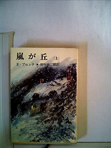 嵐が丘〈上巻〉 (1953年) (新潮文庫)の詳細を見る