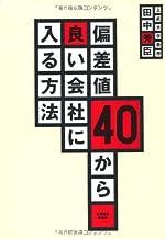 表紙: 偏差値40から良い会社に入る方法 | 田中 秀臣