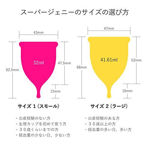 【月経カップ】スーパージェニー(SuperJennie)容量たっぷりスーパーソフトな生理カップコットンポーチ付き/ティール(水色)・サイズ2(ラージ)