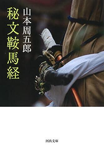 秘文鞍馬経 (河出文庫)