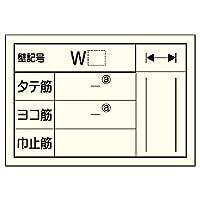 373-23 配筋カード(壁用)1冊50枚入
