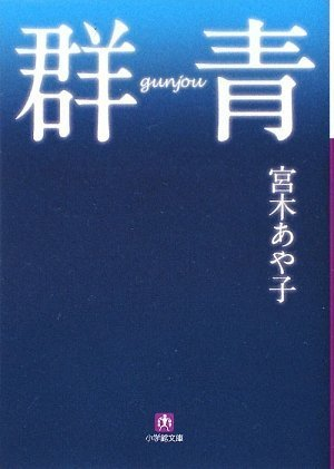 群青 (小学館文庫)