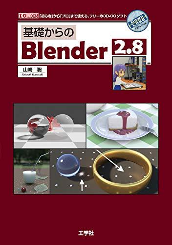 基礎からのBlender2.8 (I・O BOOKS)