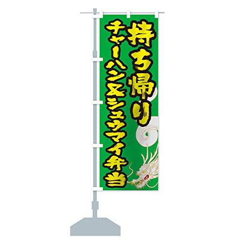 チャーハン&シュウマイ弁当お持ち帰り のぼり旗 サイズ選べます(ジャンボ90x270cm 左チチ)