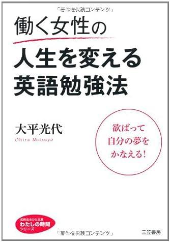 働く女性の人生を変える英語勉強法 (知的生きかた文庫――わたしの時間シリーズ)
