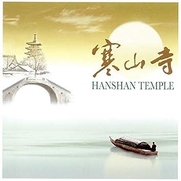 寒山寺 (Hanshan Temple)